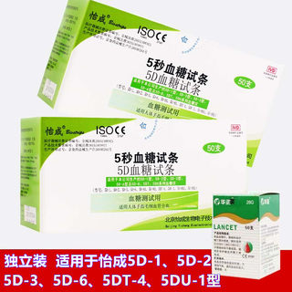 Yicheng 5D blood glucose meter Yicheng blood glucose test strips 50 individually loaded 5 seconds Yicheng blood glucose test strips to send needles