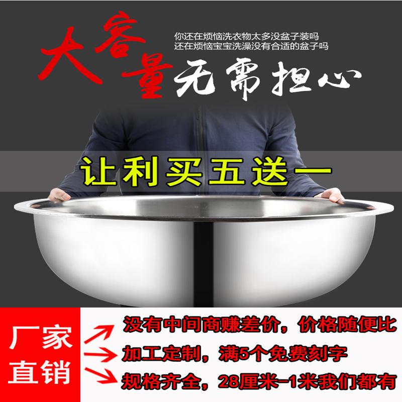 无磁不锈钢面盆不锈钢盆盆家用面盆子洗菜盆洗衣盆洗脸盆斗盆圆形