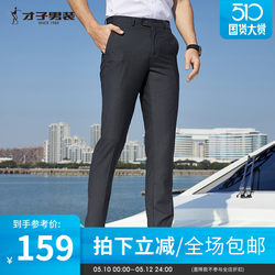 Talented man's men's trousers business man is renovating the body straight tube thin summer drape pants black suit trousers man