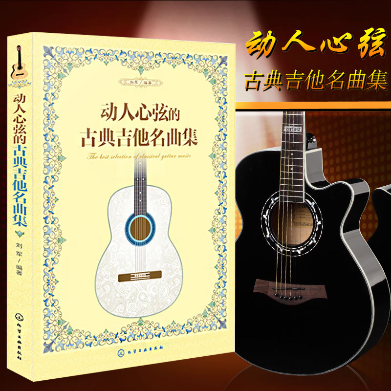 Genuine moving heart-wrenching classical guitar songs abroad famous  classical classical guitar music guitar staves six string spectrum Control
