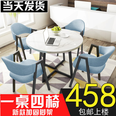 Simple casual discussic table and chair combination reception entertainment office café milk tea shop small apartment round dining table