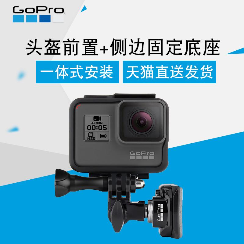 GoPro mũ bảo hiểm phía trước + phụ kiện máy ảnh cơ sở cố định