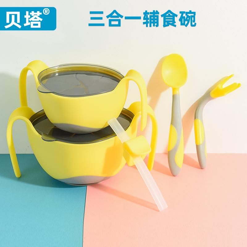 貝塔三合一吸管碗嬰兒童寶寶多功能輔食碗喝湯神器訓練吃飯碗餐具