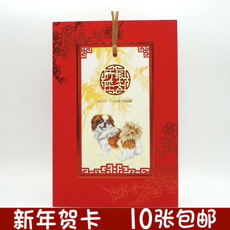 Usd 481 2018 year of the dog business new year greeting card 2018 year of the dog business new year greeting card creative chinese wind business customers to colourmoves