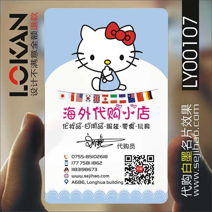 国内外代购微商母婴卡通美妆淘宝售后返现卡名片设计LY00107