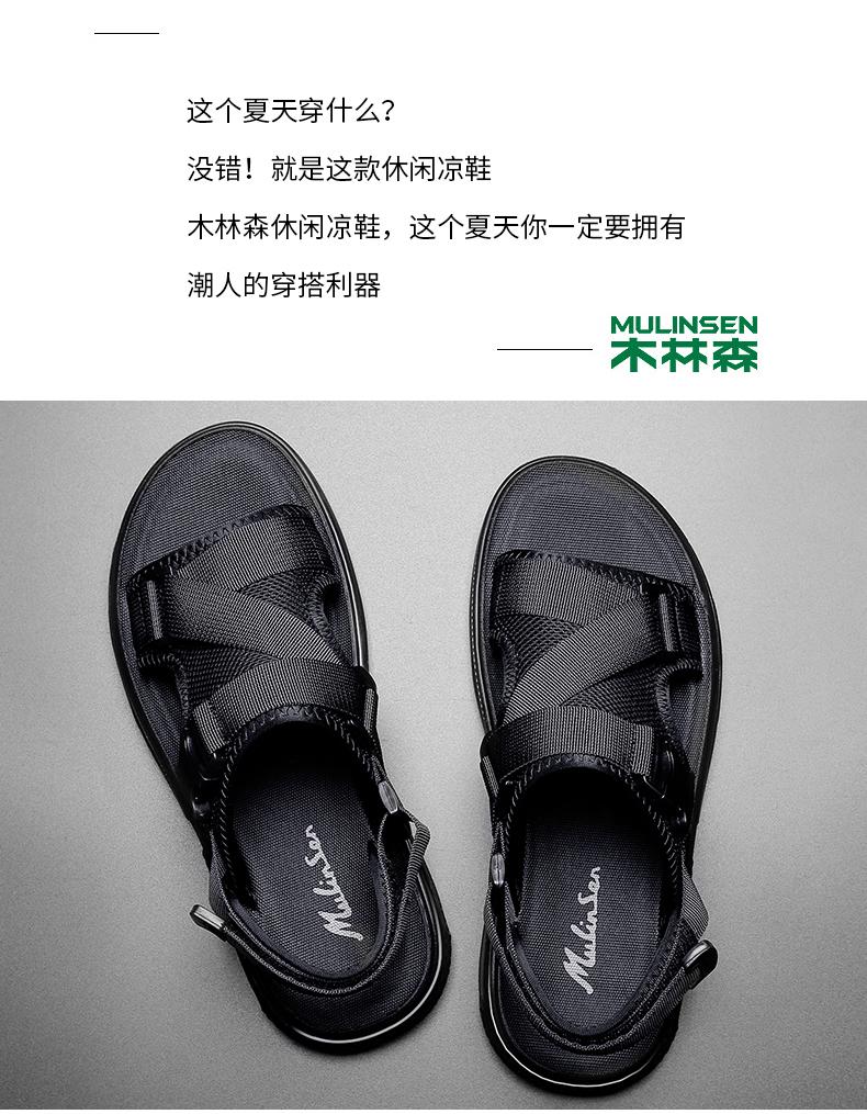 木林森 2020款男士凉鞋 厚底透气沙滩鞋 图2