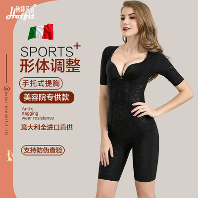 Continuous body shaping after childbirth repair abdomen body carving liguiting no trace open file large size 200 kg bunch of underwear