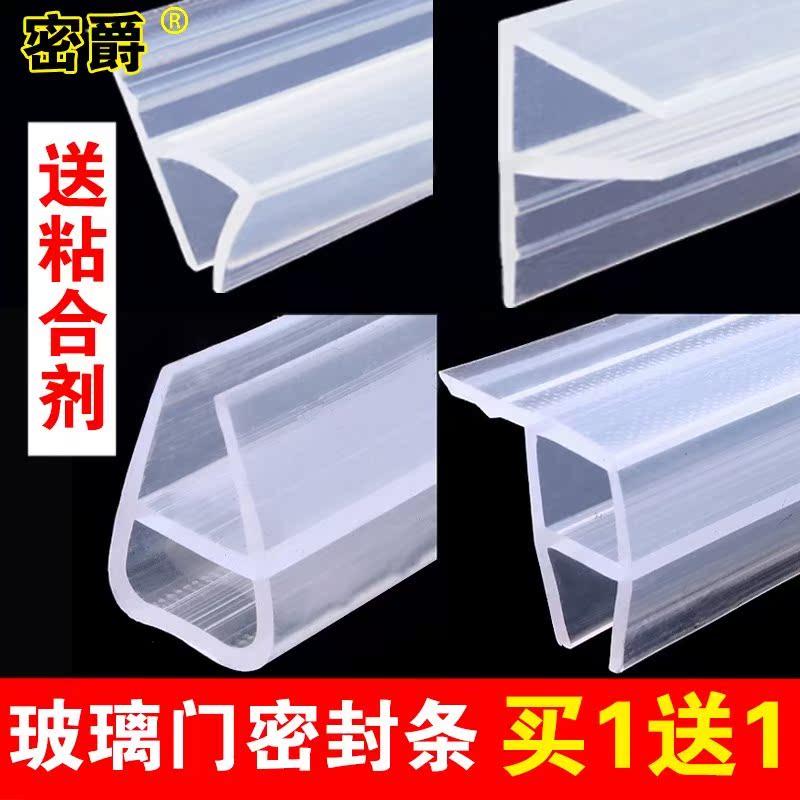 无框门缝防水门窗浴室密封条玻璃阳台淋浴条推拉防撞胶条防风房门