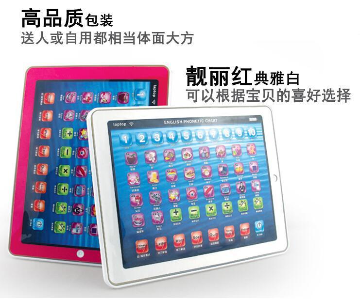 儿童平板电脑益智玩具ipad幼儿v儿童早教点读机宝宝0-3-6岁
