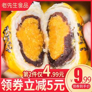 Egg yolk saffron snow lady sea duck egg snack big gift package casual food breakfast cake net red gourmet snack bread