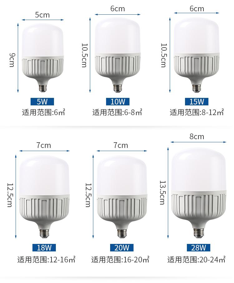 照明燈LED燈泡節能燈照明家用20W超亮螺口螺旋卡口e27球泡防水大功率50W