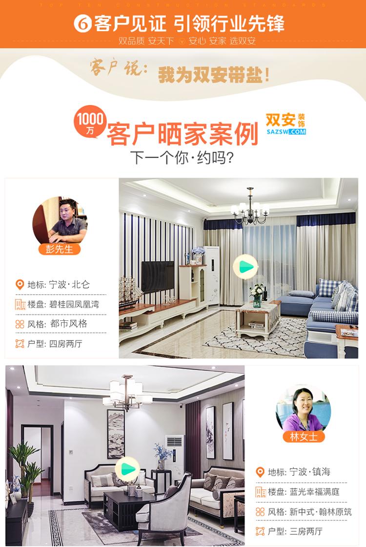 寧波雙安裝飾1399炫酷全包裝修室內家裝全案裝修施工房屋裝潢公司