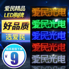 LED electronic display badges badges badges business card Ping four-character Chinese scroll work plate driving on behalf of advertising screens