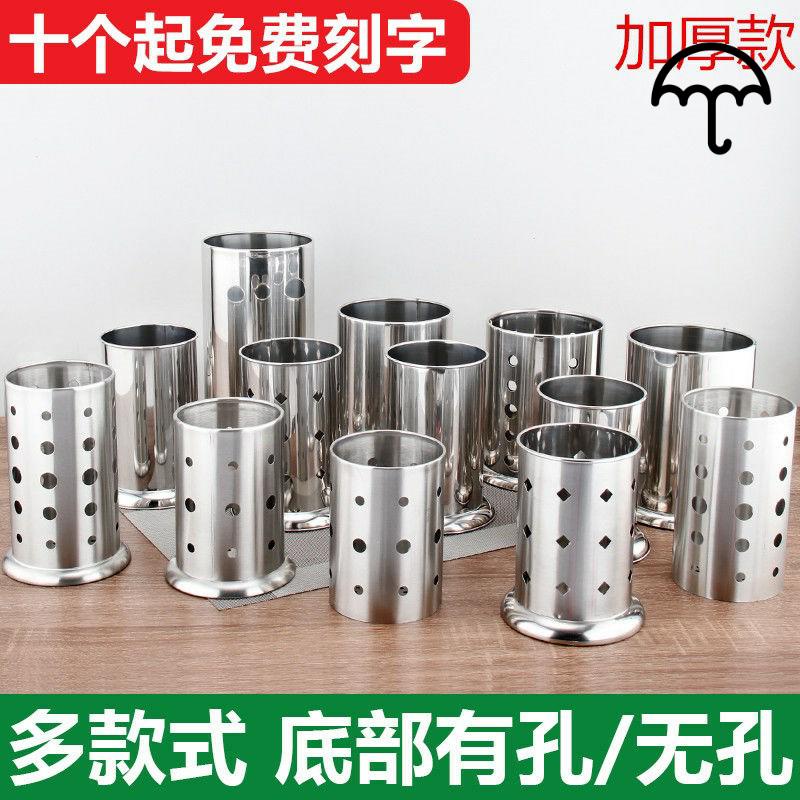 加厚不銹鋼筷子筒吸管筒廚房收納瀝水筷子籠刀叉座竹簽筒燒烤簽筒