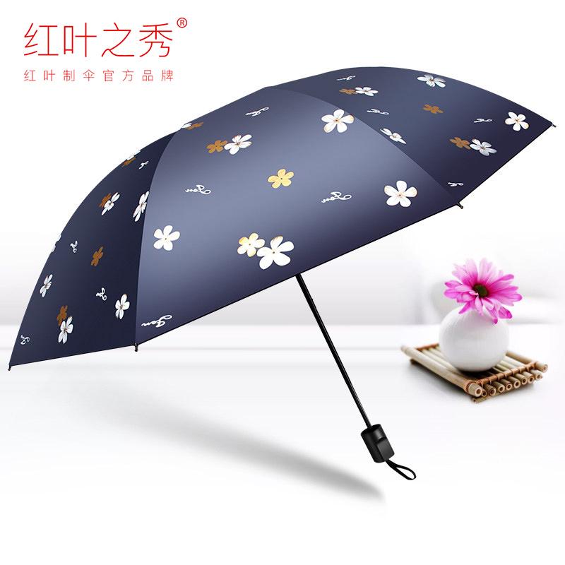 红叶太阳伞晴雨两用遮阳伞 券后15.9元包邮