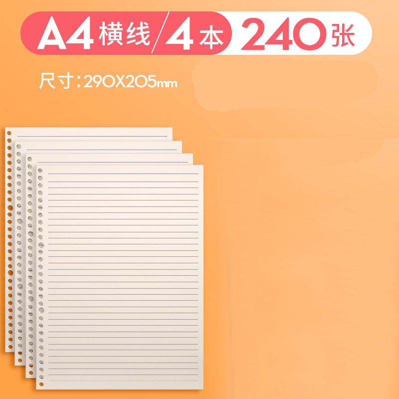 A4 HORIZONTAL LINE / 240 SHEETS (NO GIFTS)