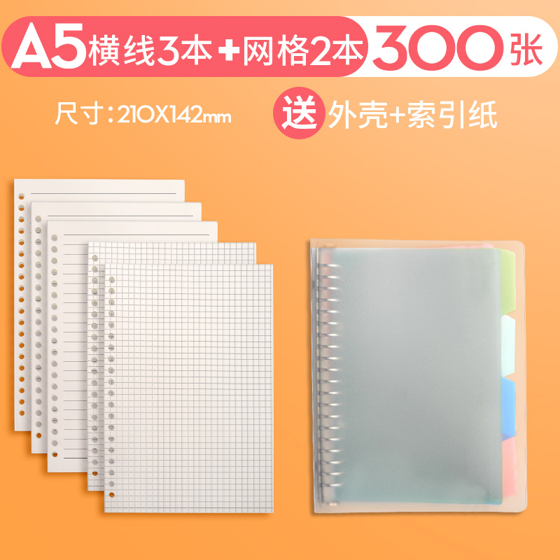 A5 HORIZONTAL LINE 3 + GRID 2 / 300 SHEETS (SEND SHELL + INDEX PAPER)