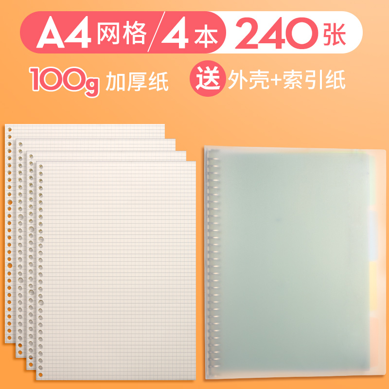 A4 / Grid /% 204 Books% 20240 Sheets (send Shell + Separate Pages) [thicken]