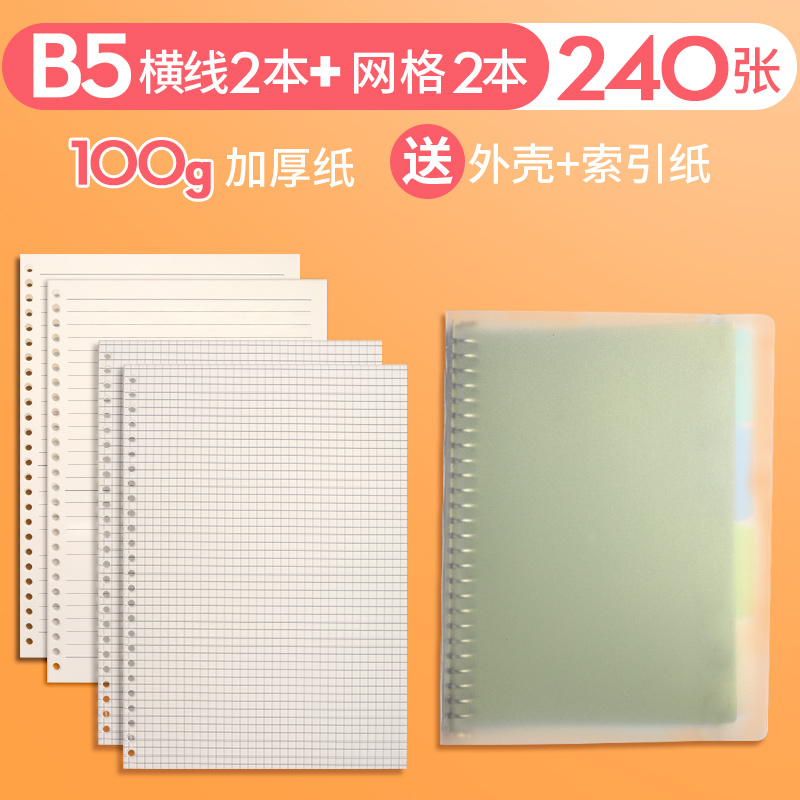 B5 Horizontal Line 2 Books + Grid 2 Books / 240 Sheets In Total (send Shell + Separate Pages)