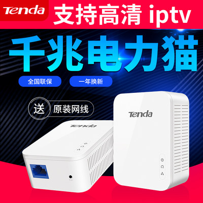 Tengda Gigabit Power Cat Wireless Router Set IPTV Wired One-pair of expander power line adapter