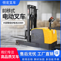 Custom Henghong forward-moving electric forklift legless counterweight station-driven lift truck hydraulic stacker