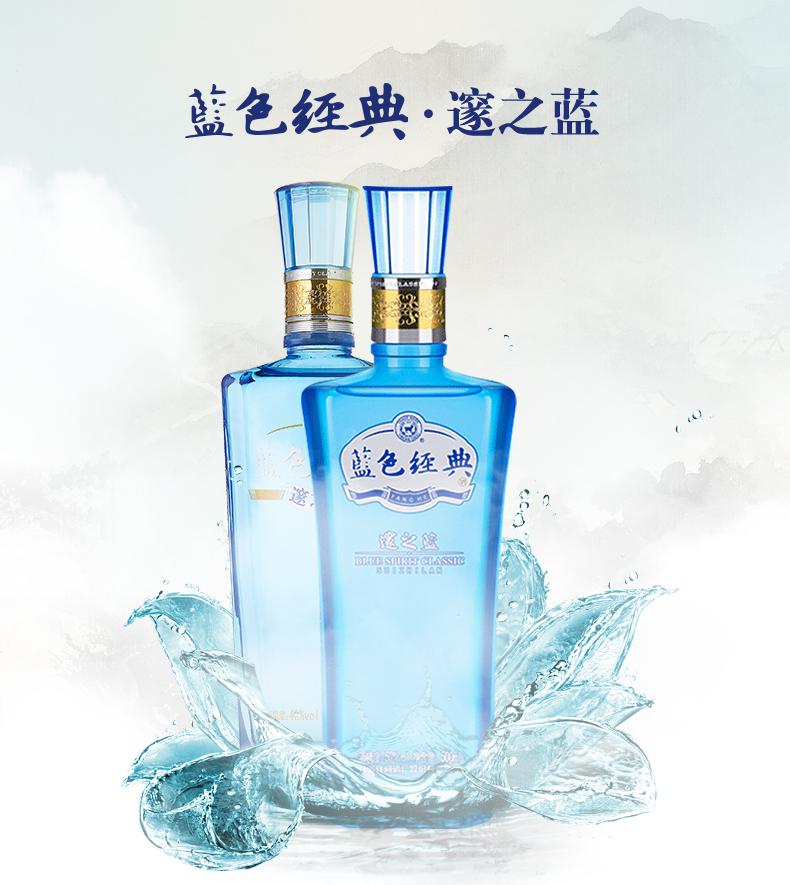 洋河蓝色经典 邃之蓝 42度 500ml*6瓶 图1