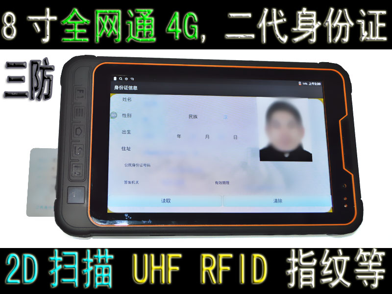 Haodun Hr809 Barcode Scanning Uhf Rfid Second Generation Id Card Rugged Tablet Pc Industry