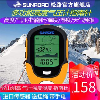 Songlu Outdoor Handheld Multifunctional Electronic Compass Car Altimeter Altimeter Temperature and Humidity Fishing Barometer