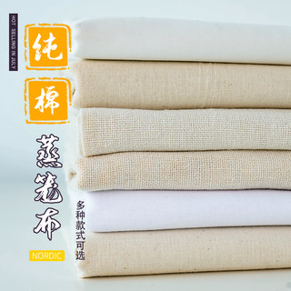 Pure cotton filter cloth white gauze cloth tofu cloth soy milk cotton cloth net gauze fabric edible steamer cloth sand cloth household