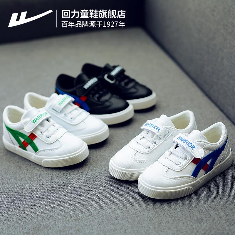【回力】2020春秋款儿童百搭板鞋