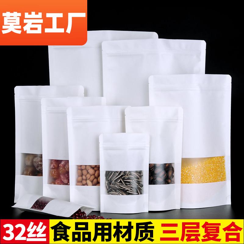 磨砂开窗白色牛皮纸袋自封袋食品干果包装密封袋定制零食包装塑料