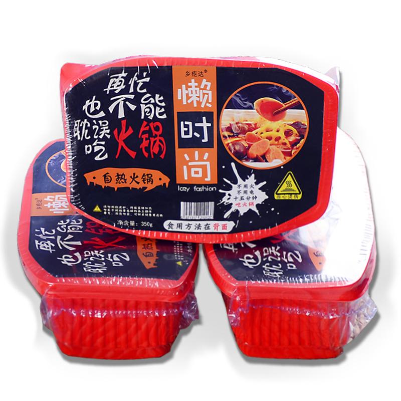 3份自热火锅懒人方便微信火锅速食自煮自助麻辣烫冒菜即食小火锅