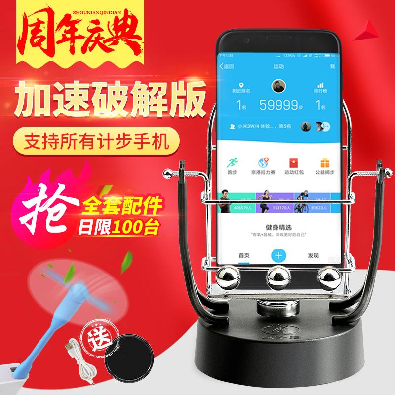 摇步器摇手机计步器摇摆器步数微信运动平安自动暴走走步刷步神器