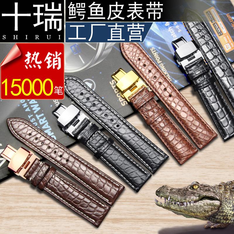 十瑞真皮名匠男适用浪琴表带天梭美度手表带女依波皮力洛克鳄鱼