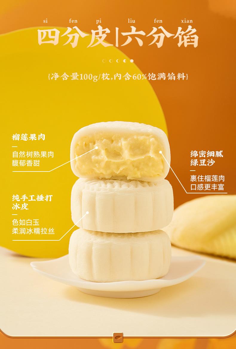 【榴芒一刻】榴莲冰皮月饼600g8
