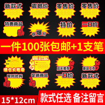 Pop advertising paper large explosion sticker price label commodity pricing