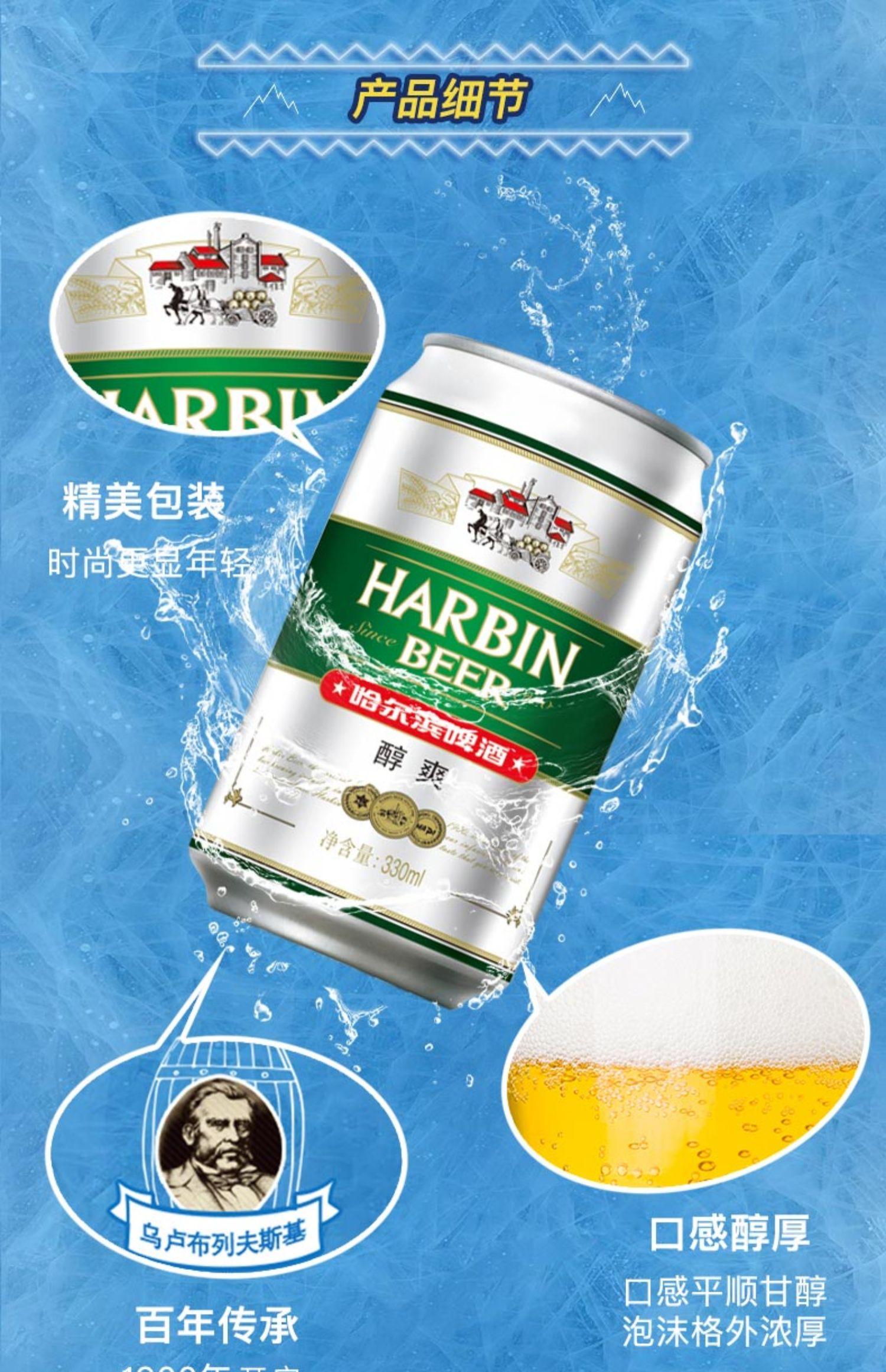 哈尔滨醇爽啤酒330ml*24听