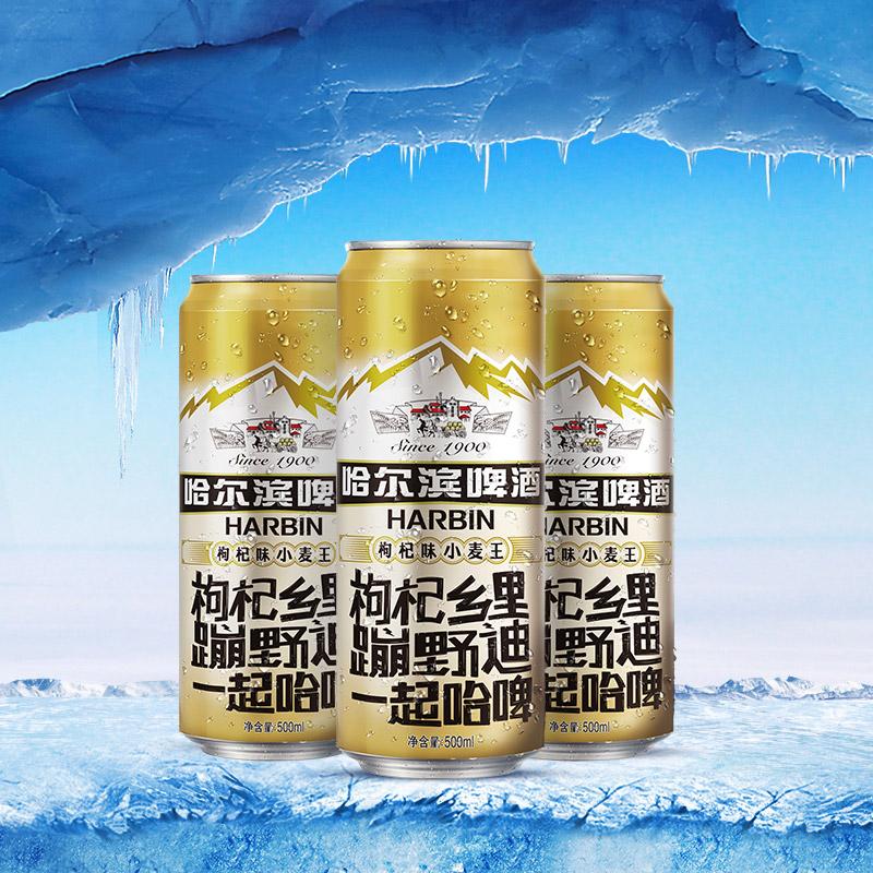 临期白菜、手慢无!550mlx18听 哈尔滨啤酒 小麦王啤酒