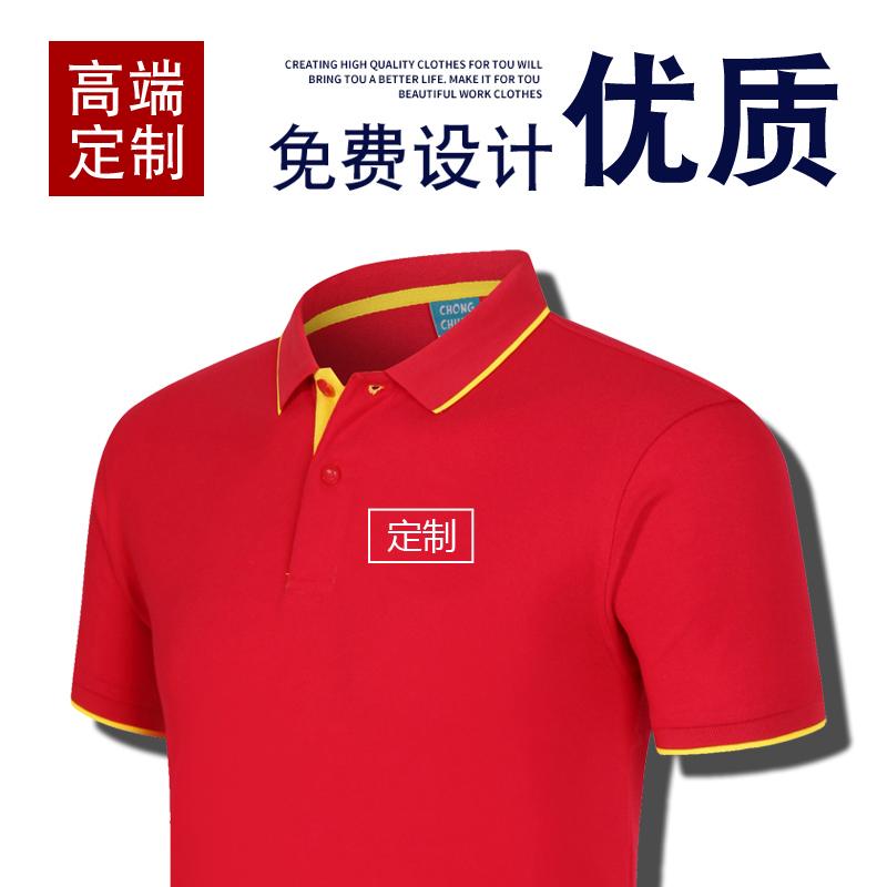 夏季工作服纯棉装定制上衣衬衫短袖polo衫v纯棉员工衣男工印绣logo
