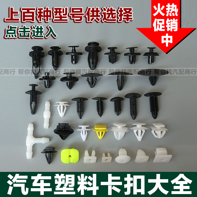Doors / screws / roof / trunk / expansion / heart nails / plastic and other automotive buckle clips
