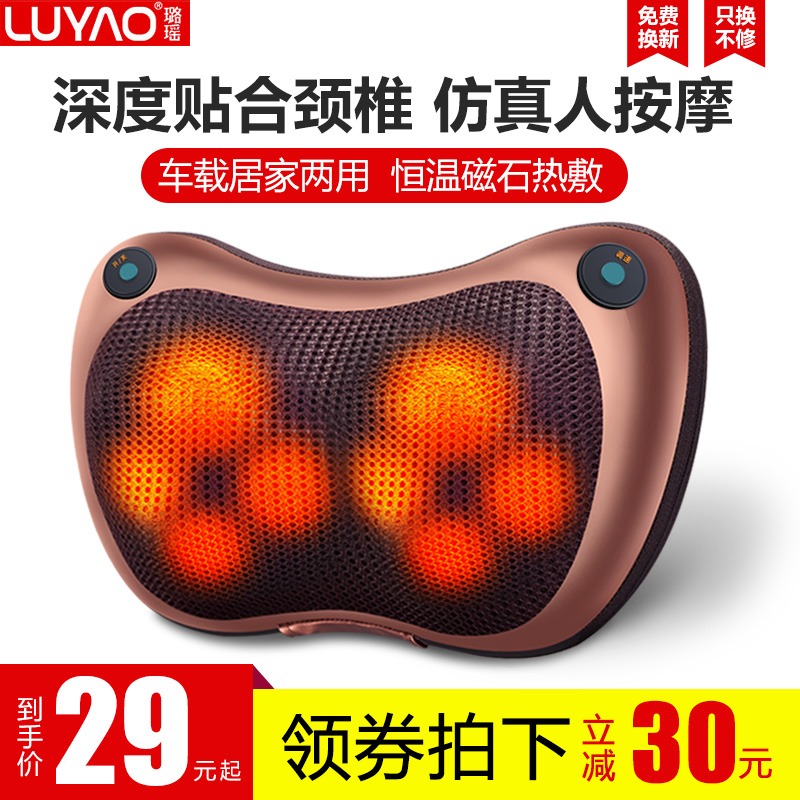 Lu Yao cervical massager multifunctional neck waist shoulder body electric pillow back cushion car home