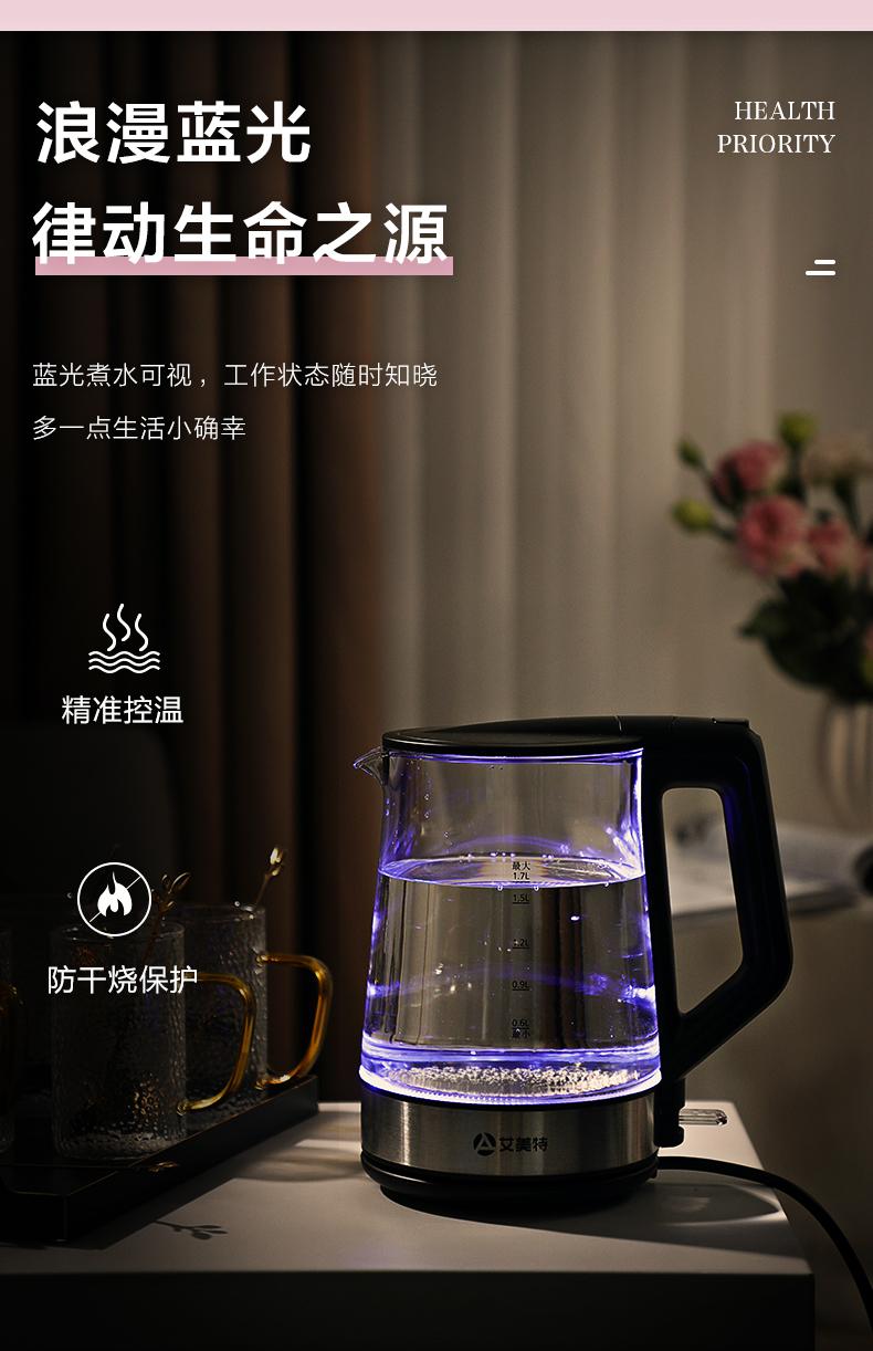 Airmate 艾美特 EKH1701 高硼硅玻璃电热水壶 1.7L 天猫优惠券折后¥49包邮(¥99-50)