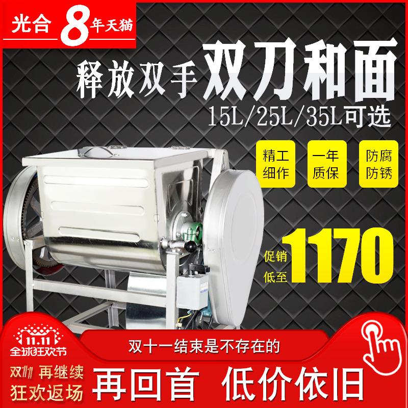 光合和面机商用15公斤25公斤50斤全自动揉面家用包子馒头拌面机