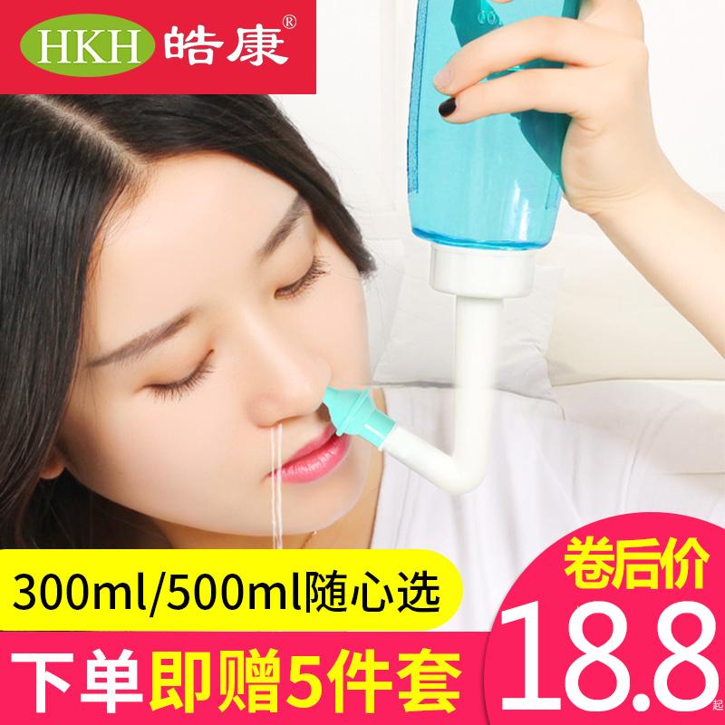 洗鼻器成人儿童过敏性鼻炎鼻窦炎喷雾鼻腔冲洗器医用生理性盐水