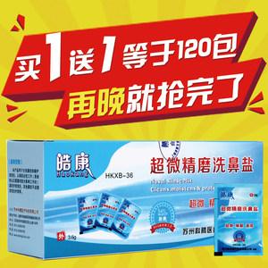 皓康洗鼻盐鼻炎洗鼻器家用生理盐水鼻腔冲洗器成人儿童洗鼻壶专用