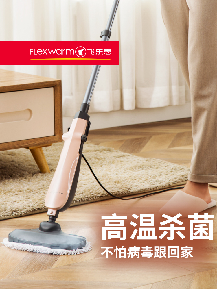 Freemos steam mop high temperature cleaning multi-function wiper artifact household steam mop electric mop