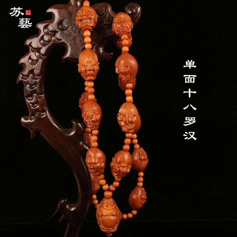 苏艺橄榄核雕刻单面十八罗汉长串项链橄榄胡纯手工精品舟山核雕