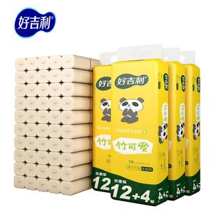 好吉利48卷纸巾本色卫生纸整箱批发实惠装手纸家用无芯卷筒纸厕所