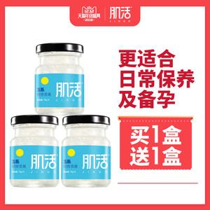 【零度】肌活鲜炖无糖即食燕窝75g*6瓶装 礼盒孕妇营养女士滋补品