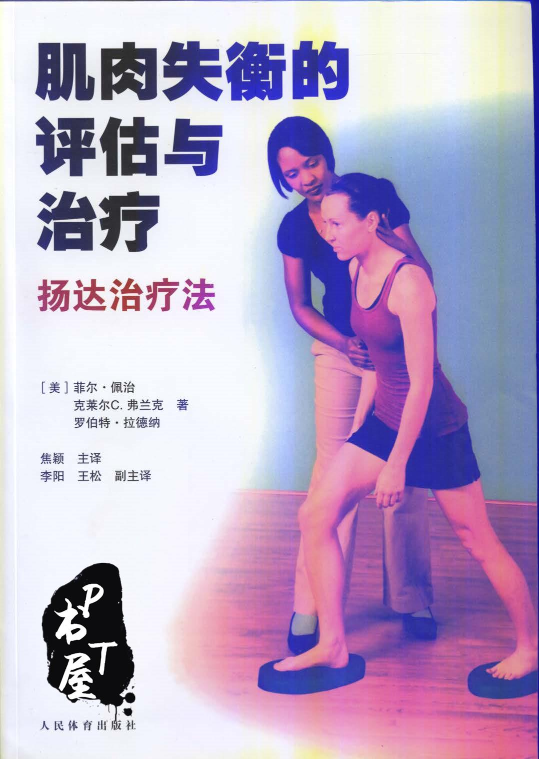 肌肉失衡的评估与治疗--扬达治疗法 Book Cover